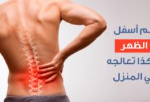 علاج آلام أسفل الظهر والتهاباته بالزيوت الطبيعية