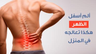 Photo of علاج آلام أسفل الظهر والتهاباته بالزيوت الطبيعية