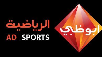 صورة أحدث تردد قناة أبو ظبي الرياضية الأولى AD SPORTS 1 HD على كافة الأقمار