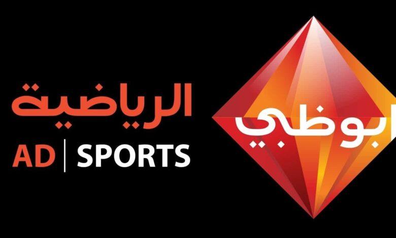 أحدث تردد قناة أبو ظبي الرياضية الأولى AD SPORTS 1 HD على كافة الأقمار