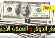 سعر الدولار في السودان اليوم الاحد 6 سبتمبر 2020 اسعار العملات الاجنبية مقابل الجنيه السوداني من السوق السوداء