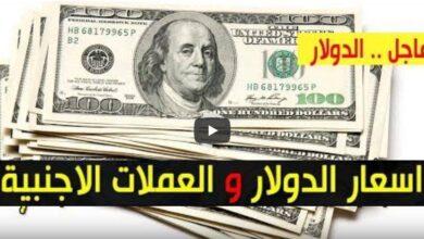 Photo of سعر الدولار في السودان اليوم الاحد 6 سبتمبر 2020 اسعار العملات الاجنبية مقابل الجنيه السوداني من السوق السوداء