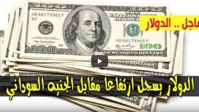 Photo of ارتفاع سعر الدولار اليوم مقابل الجنية السوداني في السوق الاسود صباح الثلاثاء 15-9-2020