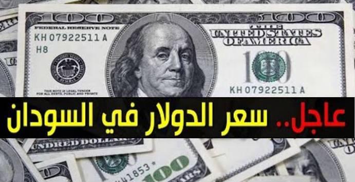تراجع سعر الدولار اليوم الجمعة 11 سبتمبر 2020 اسعار العملات الاجنبية مقابل الجنيه السوداني من السوق السوداء