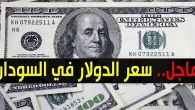 Photo of سعر الدولار اليوم الجمعة 18/9/2020 مقابل الجنيه السوداني في السوق الموازي