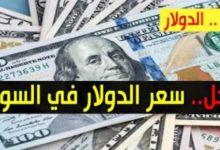 مؤشر سعر الدولار اليوم السبت 12 سبتمبر 2020 وأسعار العملات الاجنبية مقابل الجنيه السوداني من السوق السوداء