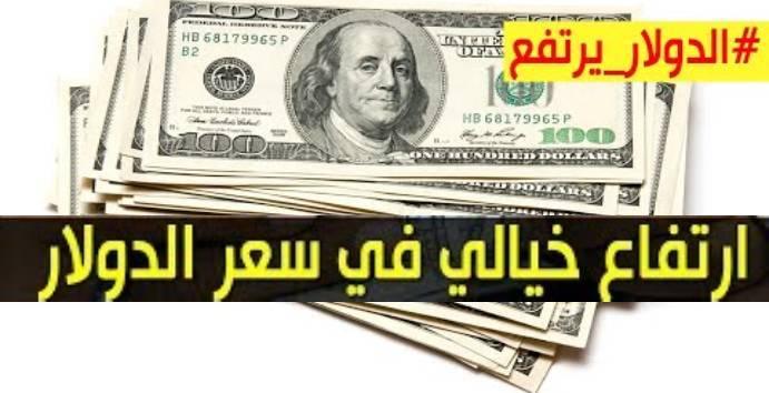 ارتفاع أسعار الدولار اليوم الاثنين 7 سبتمبر 2020 واسعار العملات الاجنبية مقابل الجنيه السوداني من السوق السوداء