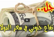 سعر الدولار في السودان اليوم الثلاثاء 8 سبتمبر 2020 اسعار العملات الاجنبية مقابل الجنيه السوداني من السوق السوداء
