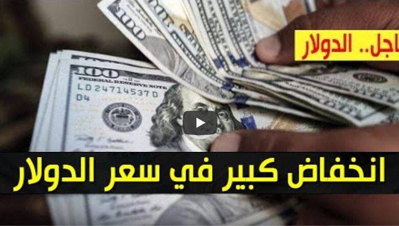 هبوط سعر الدولار صباح اليوم الخميس