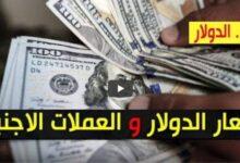 صورة سعر الدولار وأسعار العملات الاجنبية مقابل الجنيه السوداني اليوم الأربعاء 2 سبتمبر 2020 في السوق السوداء