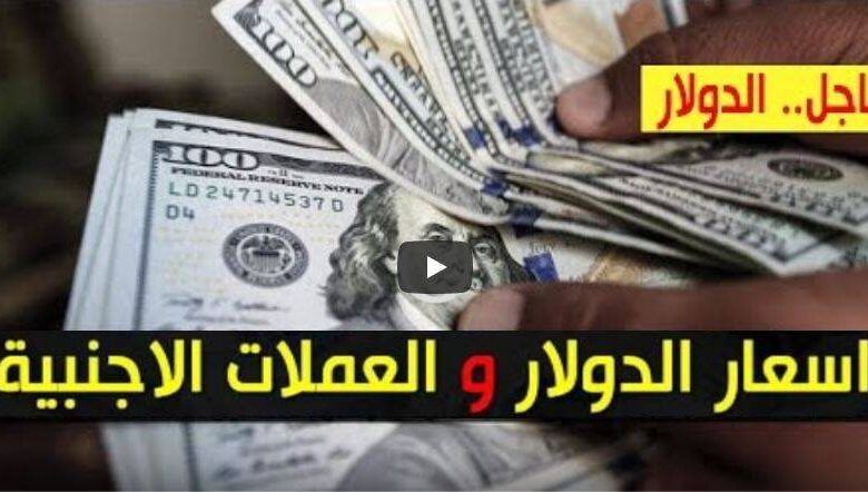 سعر الدولار وأسعار العملات الاجنبية مقابل الجنيه السوداني اليوم الأربعاء 2 سبتمبر 2020 في السوق السوداء