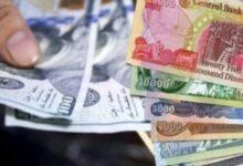 Photo of أسعار العملات مقابل الدينار العراقي في السوق السوداء اليوم الأربعاء 30/09/2020