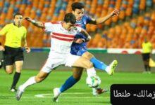 Photo of تشكيلة الزمالك امام طنطا في الدوري المصري اليوم الثلاثاء 22/9/2020