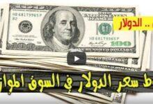 Photo of تراجع سعر الدولار واسعار العملات الأجنبية مقابل الجنيه السوداني اليوم الأحد 13 سبتمبر 2020 في السوق السوداء