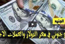 صورة صعود كبير في سعر الدولار الأربعاء 9 سبتمبر 2020 اسعار العملات الاجنبية مقابل الجنيه السوداني من السوق السوداء