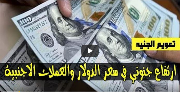 صعود كبير في سعر الدولار الأربعاء 9 سبتمبر 2020 اسعار العملات الاجنبية مقابل الجنيه السوداني من السوق السوداء
