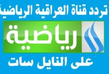 Photo of أحدث تردد قناة العراقية الرياضية 2020 على النايل سات والعربسات