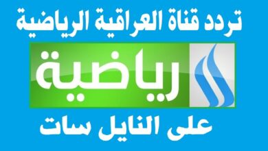 أحدث تردد قناة العراقية الرياضية 2020 على النايلسات والعربسات