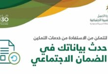 وزارة الموارد البشرية والتنمية الاجتماعية توقع مذكرة تفاهم لتقديم خدمات صحية لمستفيدي الضمان الإجتماعي