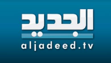 Photo of أحدث تردد قناة الجديد اللبنانية al jadeed 2020 على قمر النايل سات