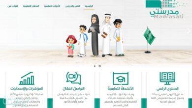 Photo of تسجيل دخول منصة مدرستي للتعليم عن بعد بالخطوات كيفية التسجيل
