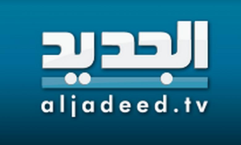 أحدث تردد قناة الجديد اللبنانية al jadeed 2020 على قمر النايل سات