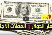 صورة تباين سعر الدولار و اسعار العملات الاجنبية مقابل الجنيه السوداني اليوم الجمعة 11 سبتمبر 2020 في السوق السوداء