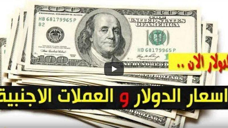 سعر الدولار وأسعار العملات الاجنبية مقابل الجنيه السوداني اليوم السبت 12 سبتمبر 2020 في السوق السوداء