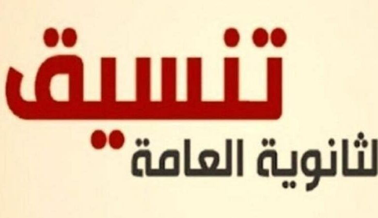 المرحله الثالثه من تنسيق الثانويه العامه 2020