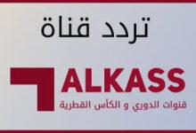 Photo of أحدث تردد قناة الكأس الرياضية 2020 Alkass tv المفتوحة على النايل سات وبدر6 والعرب سات