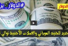 فوضى الدولار واسعار العملات الأجنبية مقابل الجنيه السوداني اليوم الخميس 10 سبتمبر 2020 من السوق السوداء