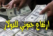 Photo of قفزة هائلة للدولار والعملات الاجنبية مقابل الجنيه السوداني اليوم الثلاثاء 8 سبتمبر 2020 في السوق السوداء