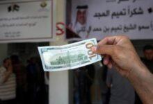رابط مباشر فحص المنحة القطرية 100 دولار دفعة شهر سبتمبر