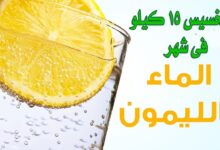 Photo of رجيم الماء والليمون سالي فؤاد لخسارة 4-9 كيلو من وزنك في حوالي 10 أيام