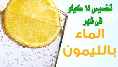 صورة رجيم الماء والليمون سالي فؤاد لخسارة 4-9 كيلو من وزنك في حوالي 10 أيام