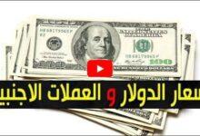 صورة سعر الدولار و اسعار العملات الاجنبية مقابل الجنيه السوداني اليوم الثلاثاء 1 سبتمبر 2020 في السوق السوداء