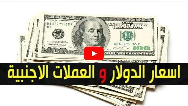 سعر الدولار و اسعار العملات الاجنبية مقابل الجنيه السوداني اليوم الثلاثاء 1 سبتمبر 2020 في السوق السوداء