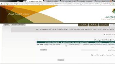 صورة وزارة العمل والتنمية تحدد خطوات الاستعلام عن نقل كفالة عامل وافد برقم الإقامة