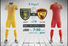 صورة بث مباشر مشاهدة مباراة القادسية والتعاون اليوم الخميس في الدوري السعودية
