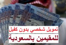 Photo of شروط وأوراق الحصول على قرض شخصي بدون كفيل للمقيمين في السعودية 1442