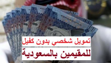 صورة شروط وأوراق الحصول على قرض شخصي بدون كفيل للمقيمين في السعودية 1442
