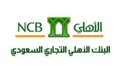 صورة طريقة الاستعلام عن رقم حساب في البنك الأهلي السعودي