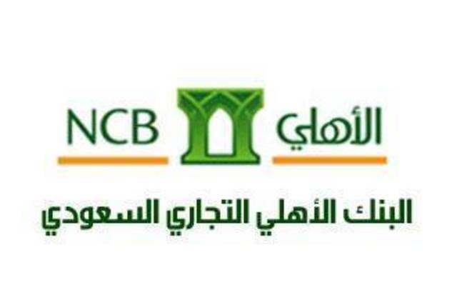 الاستعلام عن رقم حساب في البنك الأهلي السعودي