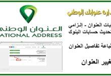 صورة كيفية تغيير بيانات العنوان السكني عبر منصة أبشر absher.sa