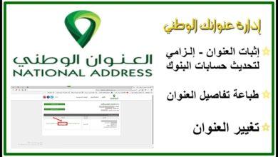 تغيير بيانات العنوان السكني عبر منصة أبشر
