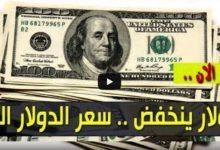 صورة هبوط سعر الدولار وأسعار العملات الاجنبية مقابل الجنيه السوداني اليوم الأربعاء 28/10/2020 من السوق السوداء