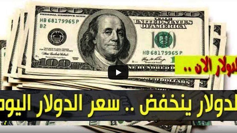 هبوط سعر الدولار وأسعار العملات الاجنبية