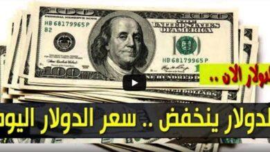 انخفاض سعر الدولار في السودان