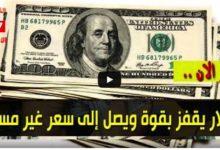 Photo of سعر الدولار في السودان واسعار العملات الاجنبية مقابل الجنيه السوداني اليوم الخميس 15/10/2020 من السوق السوداء