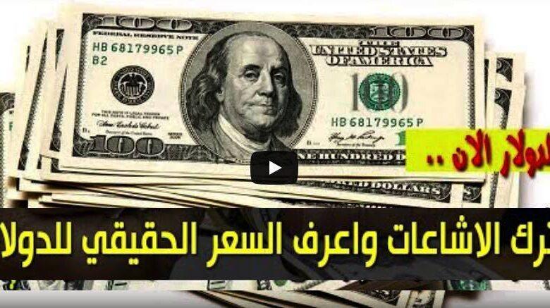 اسعار صرف العملات الأجنبية